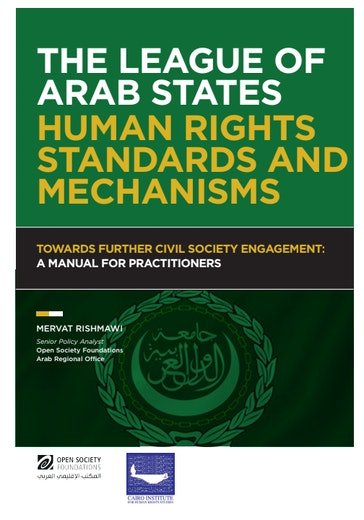 First page of PDF with filename: league-arab-states-manual-20151125.pdf