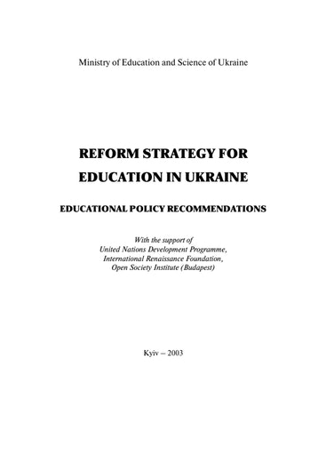 First page of PDF with filename: edu_ukraine.pdf