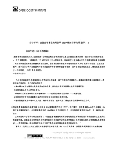 First page of PDF with filename: call-to-action-chinese-20100626.pdf